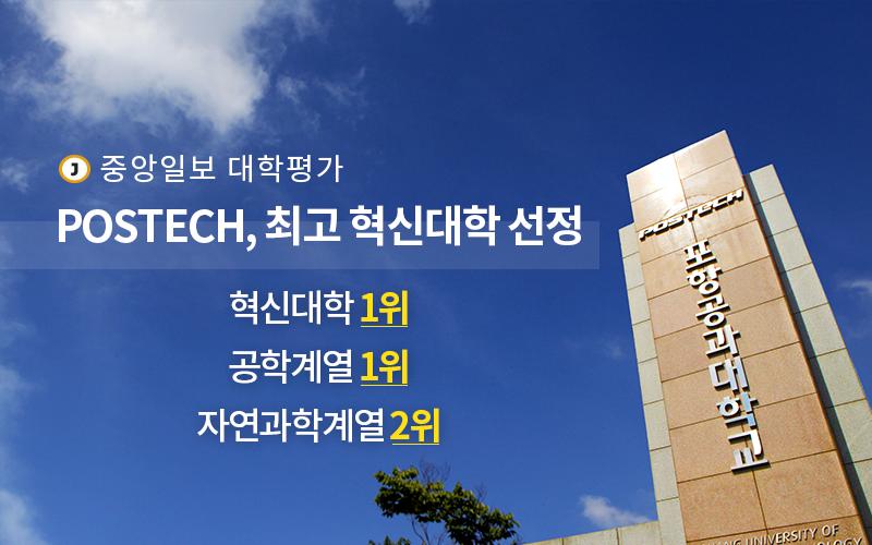 중앙일보 대학평가 - POSTECH, 최고 혁신대학 선정 혁신대학 1위, 공학계열 1위, 자연과학계열 2위
