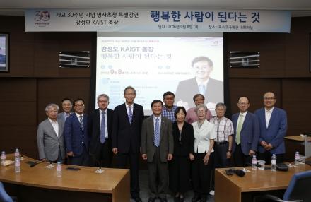 POSTECH 개교 30주년 기념 명사초청 특별강연(강성모 KAIST 총장)
