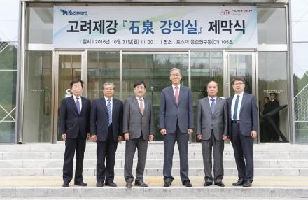 석천강의실(고려제강 그룹 홍종열 명예회장 기념강의실) 제막식