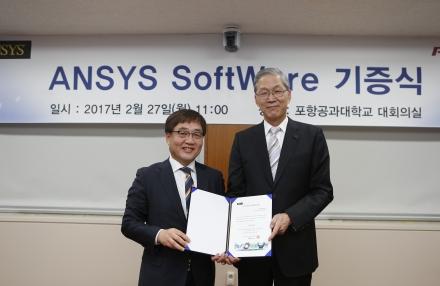 앤시스(ANSYS)코리아 소프트웨어 기증식