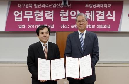대구경북 첨단의료산업진흥재단 업무협력 협약 체결식