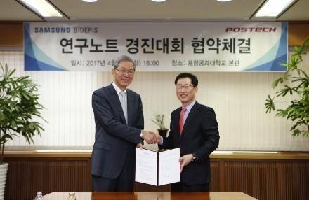 포스텍-삼성 바이오에피스 업무협약식