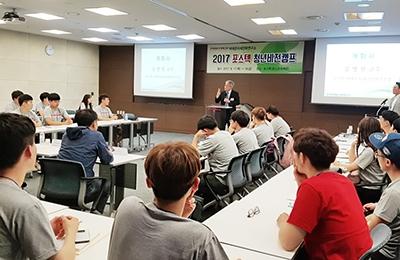 박태준미래전략연구소, '2017 포스텍 청년 비전 캠프' 개최