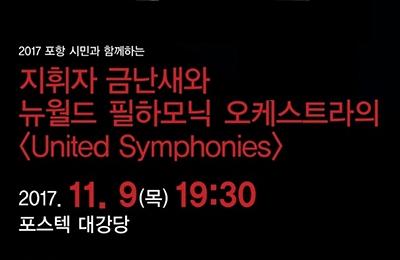 지휘자 금난새와 뉴월드 필하모닉 오케스트라의 'United Symphonies'