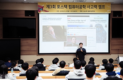 IT분야 영재 키우는 '포스텍 컴퓨터공학 사고력 캠프' 개최