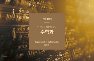 2018 가을호 / 학과 탐방 Ⅱ / 아름다운 학문의 탐구 수학과