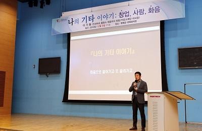 POSTECH 융합문명연구원 개원 기념 강연 개최