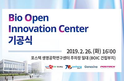 바이오 오픈 이노베이션 센터(BOIC) 기공식 행사 안내
