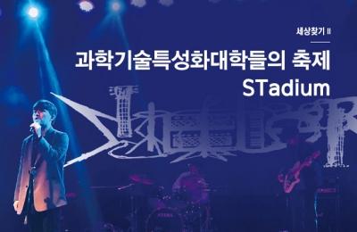 2018 겨울호 / 세상 찾기Ⅱ / 과학기술특성화대학들의 축제 STadium