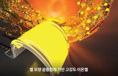 화공 김진곤 교수팀, 웨어러블 디바이스에 들어갈 고강도 젤 전해질 개발