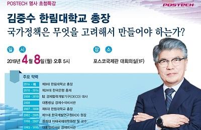 김중수 한림대학교 총장 특강 안내
