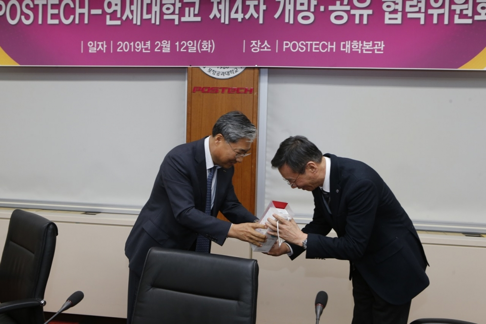 20190212_포스텍-연세대학교 제4차 개방공유 협력위원회-010