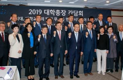 2019 대학총장 간담회