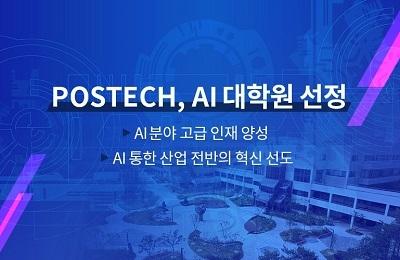 POSTECH, AI대학원 선정
