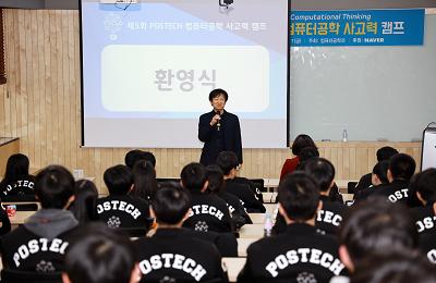 POSTECH 제5회 '컴퓨터공학 사고력 캠프' 개최
