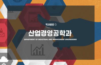 2020 가을호 / 학과탐방 ① / 산업경영공학과