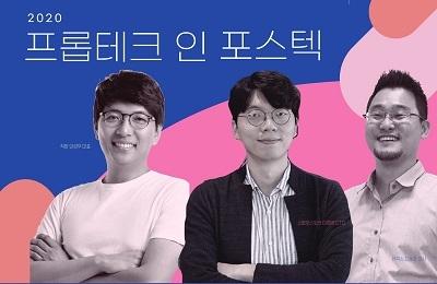 """""""프롭테크 인 캠퍼스"""" POSTECH서 개최"""