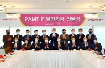 PAMTIP(최고경영자과정) 기부금 전달식