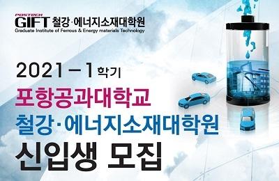 2021-1학기 철강・에너지소재대학원 신입생 모집