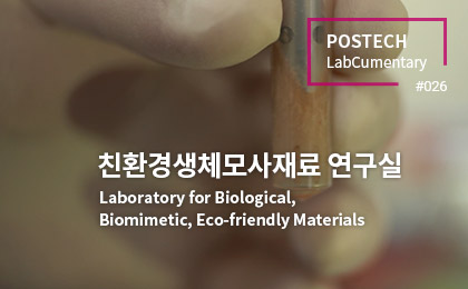 친환경생체모사재료 연구실 (Laboratory for Biological, Biomimetic, Eco-friendly Materials)